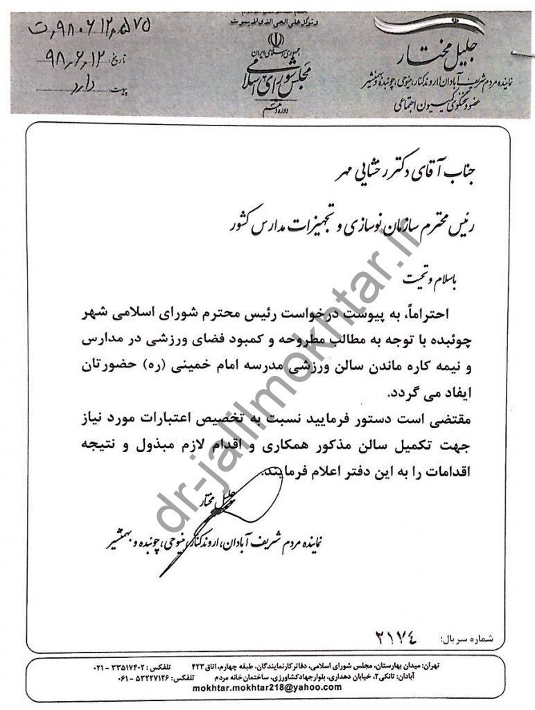 اعلام کمبود فضای ورزسی در مدارس و نیمه کاره ماندن سالن ورزشی مدرسه امام خمینی (ره) شهر چوئبده