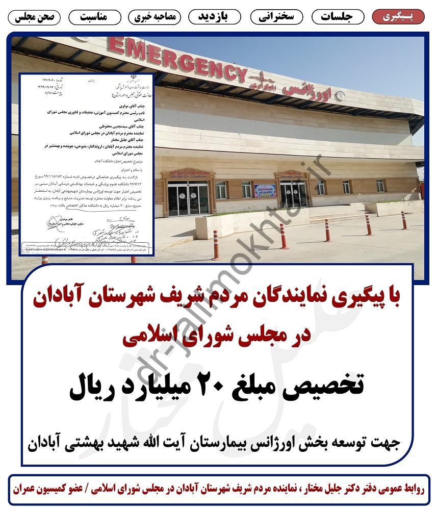 تخصیص مبلغ ۲۰ میلیارد ریال ، جهت توسعه بخش اورژانس بیمارستان آیت الله شهید بهشتی آبادان