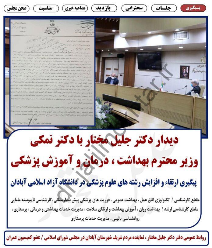 پیگیری ارتقاء و افزایش رشته های علوم پزشکی در دانشگاه آزاد اسلامی آبادان