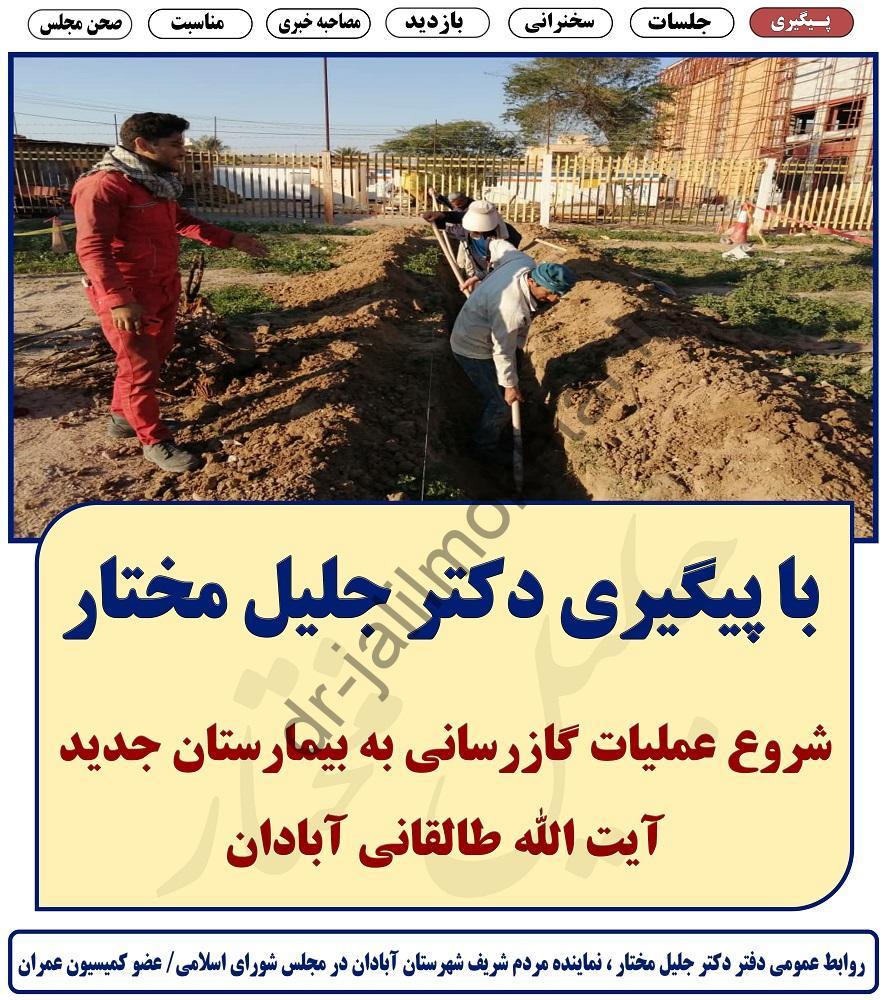 شروع عملیات گازرسانی به بیمارستان جدید الاحداث آیت الله طالقانی آبادان